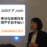 心のケア.com200×200